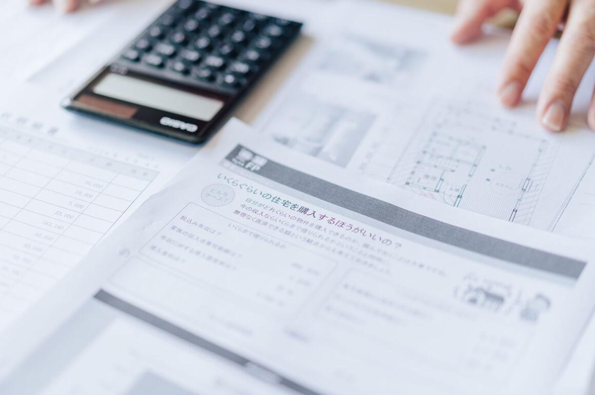 資金計画の重要性を知ろう