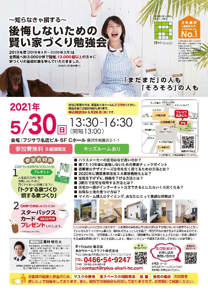 5月開催 賢い家づくり勉強会