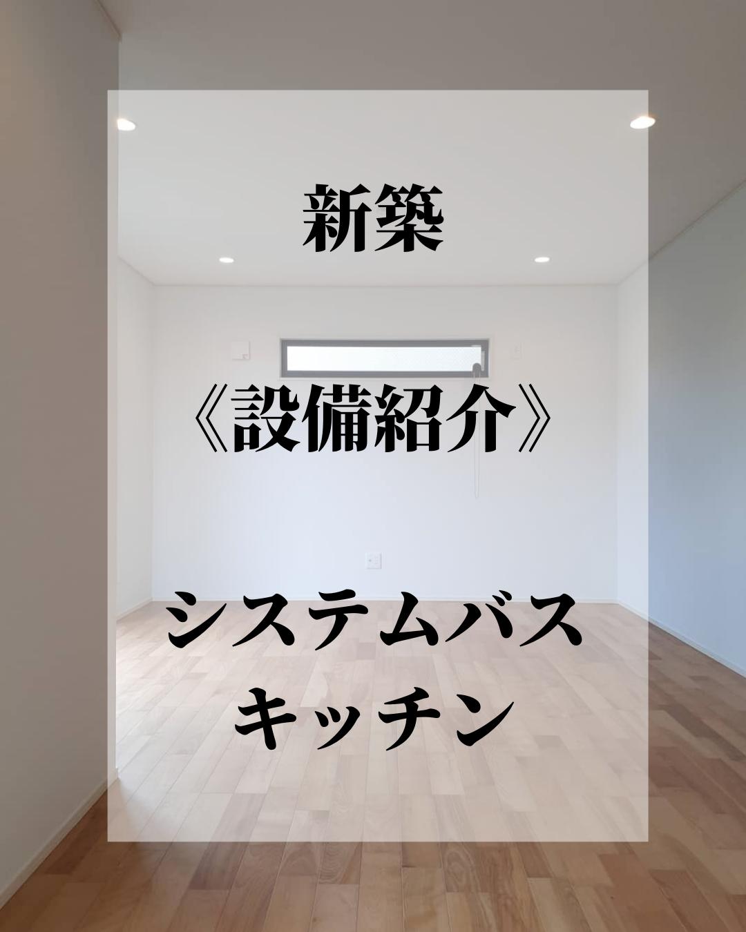 《施工事例》新築設備紹介 キッチン・バス